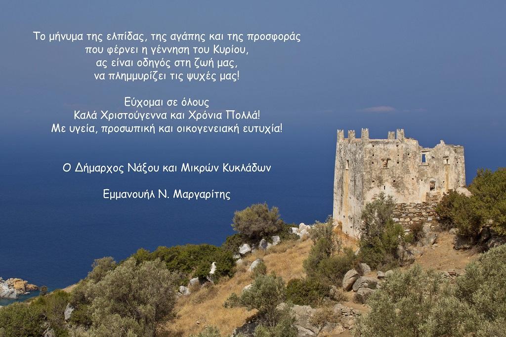 Naxos island & Small Cyclades, Greece